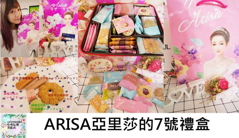 ARISA亞里莎7號禮盒