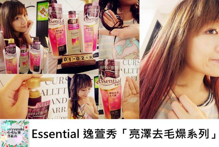 Essential 逸萱秀