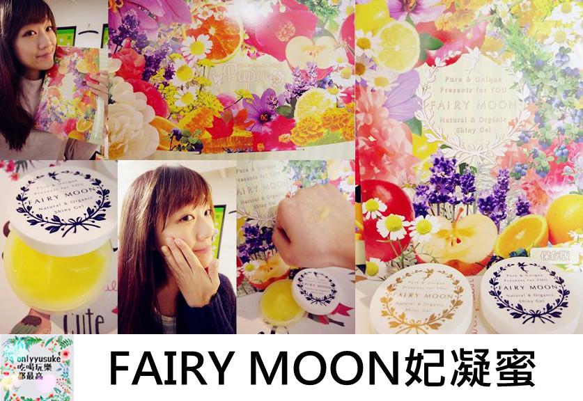 FAIRY MOON妃凝蜜