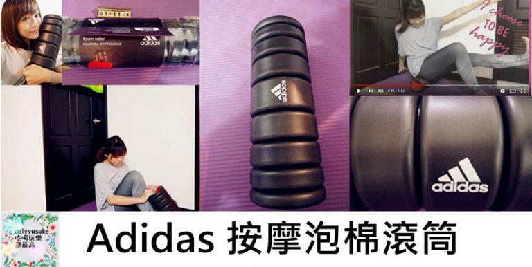 Adidas 按摩泡棉滾筒