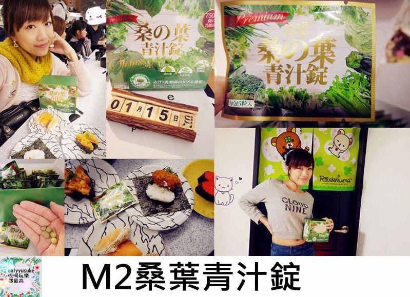 M2桑葉青汁錠
