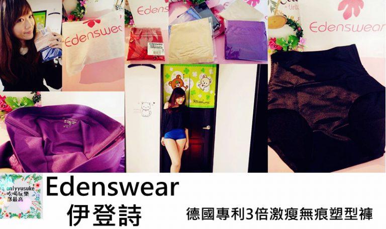 Edenswear德國專利3倍激瘦無痕塑型褲