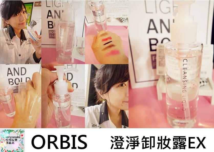 orbis澄淨卸妝露EX