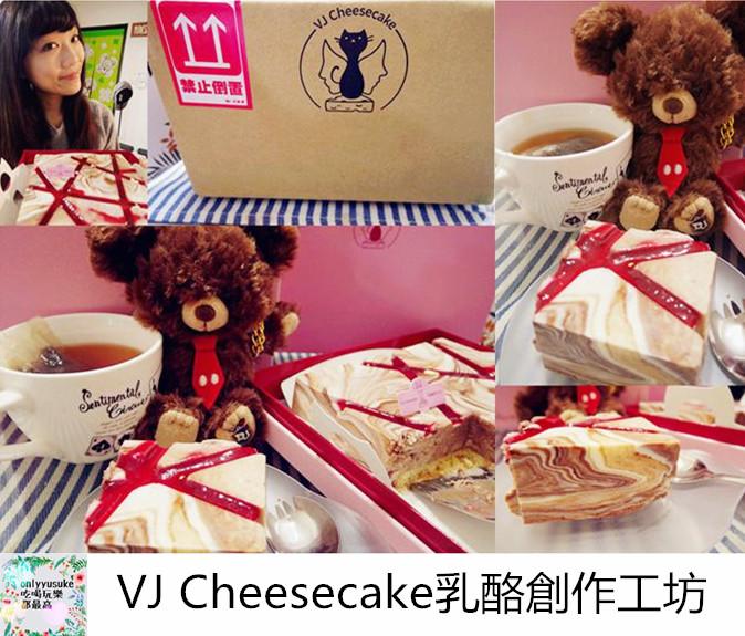 VJ Cheesecake乳酪創作工坊