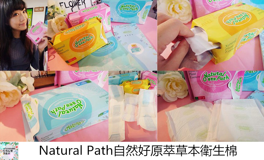 Natural Path自然好原萃草本衛生棉