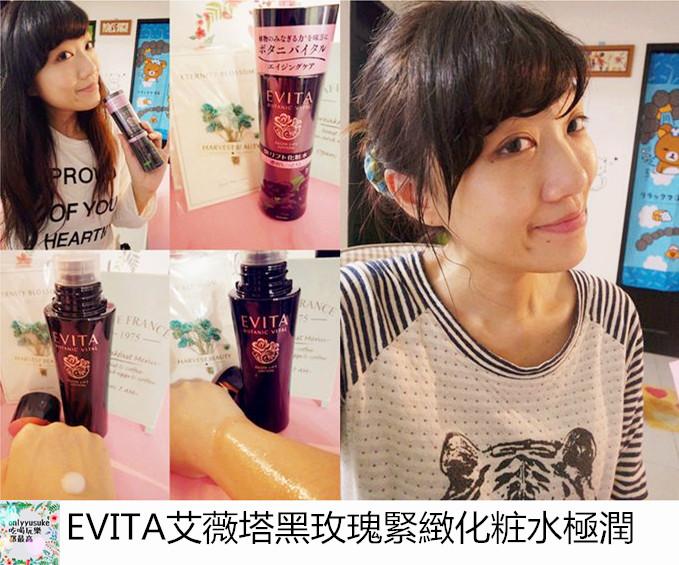 EVITA艾薇塔黑玫瑰緊緻系列化粧水極潤