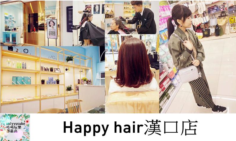 Happy hair漢口店