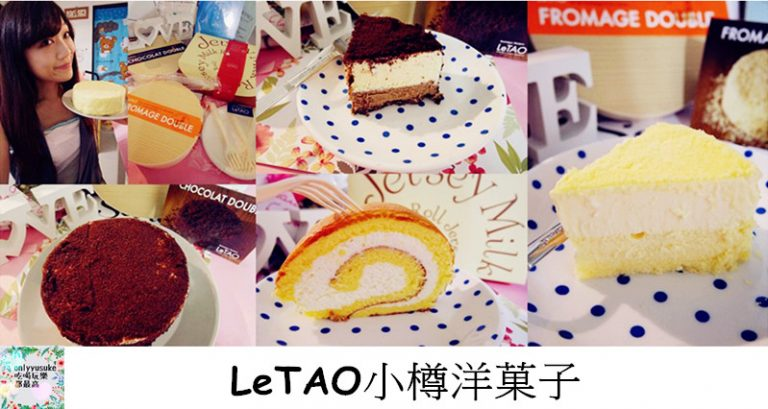 LeTAO小樽洋菓子