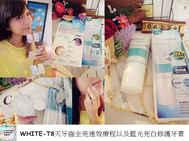 WHITE-T藍光亮白修護牙膏