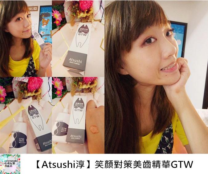 【Atsushi淳 笑顏對策美齒精華GTW