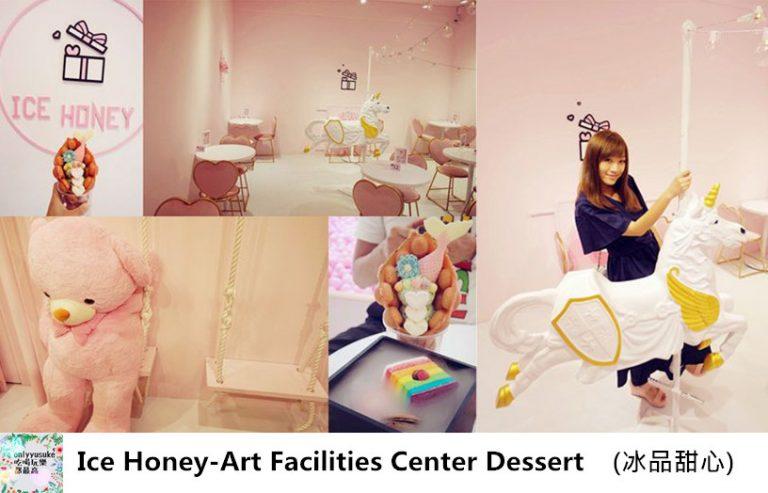 冰品甜心Ice Honey-Art Facilities Center Dessert