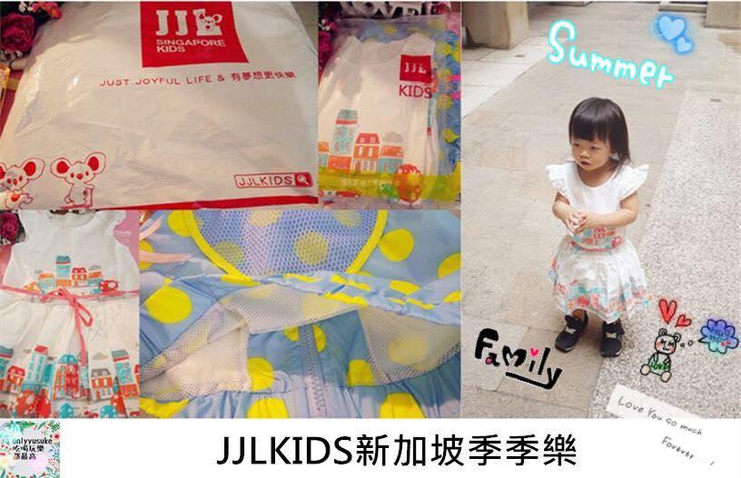 JJLKIDS新加坡季季樂