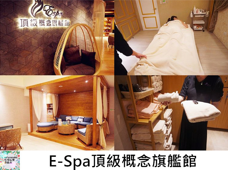 E-Spa頂級概念旗艦館