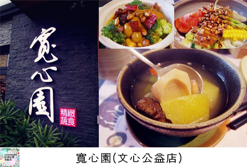 寬心園文心公益店