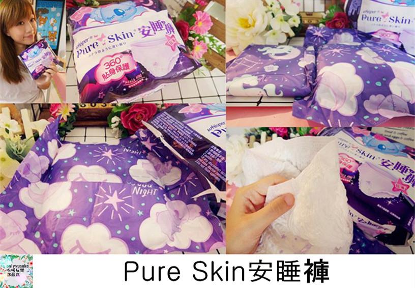 Pure Skin安睡褲
