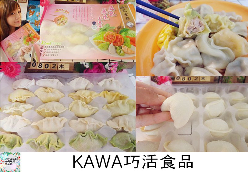 KAWA巧活食品