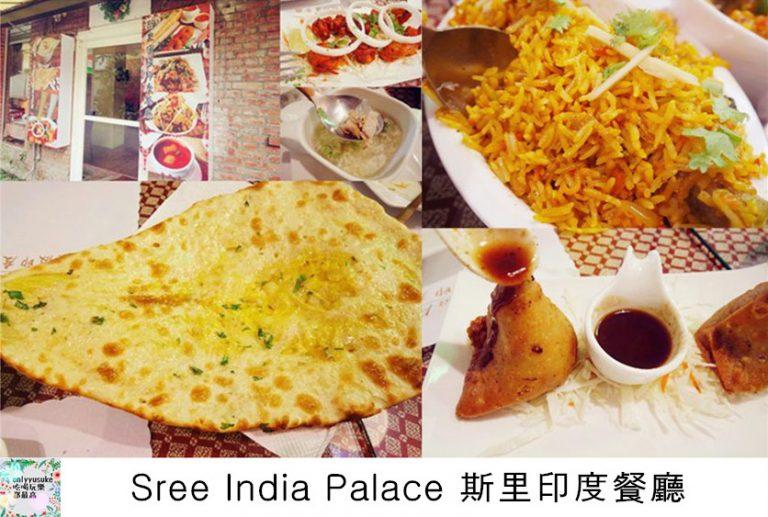 Sree India Palace斯里印度餐廳