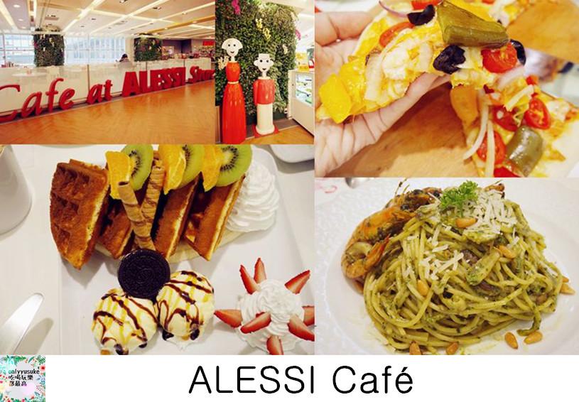 ALESSI Café