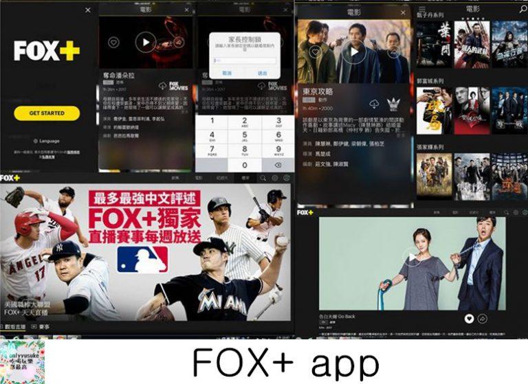 FOX+ app