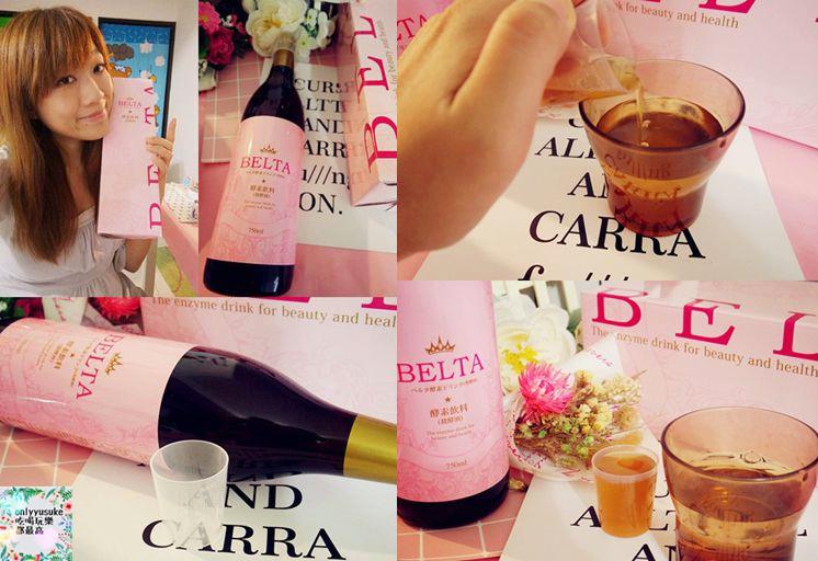 Belta酵素飲
