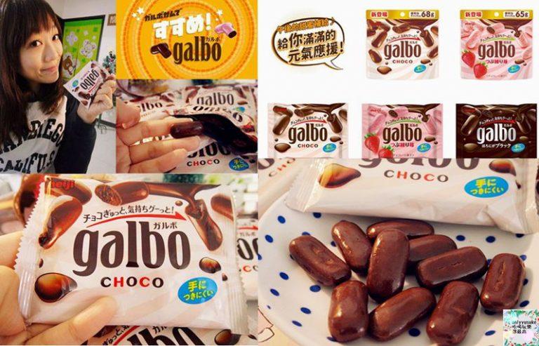 日本明治Galbo 巧酥夾餡牛奶巧克力