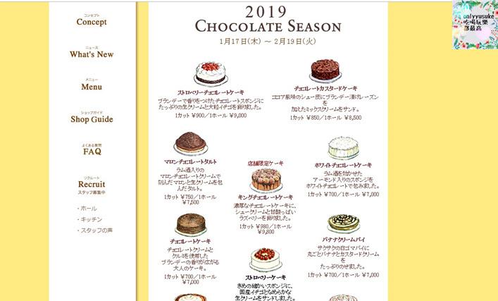 HARBS蛋糕菜單