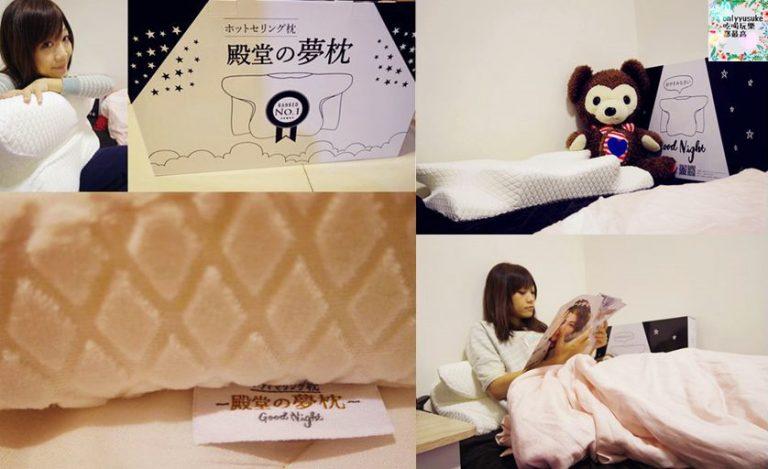 日本殿堂枕